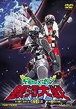 宇宙からのメッセージ 銀河大戦 VOL.1 [DVD]