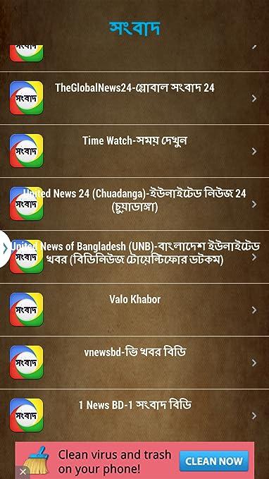 NEWSPAPER BD BANGLADESH - Sports News BD   No 1 Bangla
