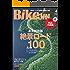 BikeJIN/培倶人(バイクジン) 2015年4月号 Vol.146[雑誌]