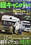 軽キャンパーfan vol.24 (ヤエスメディアムック527)