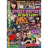 パチスロ実戦術DVD サワ・ミオリのSTREET WRITER&回胴戦隊ツレウツンジャーBOX (<DVD>)