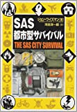 SAS都市型サバイバル