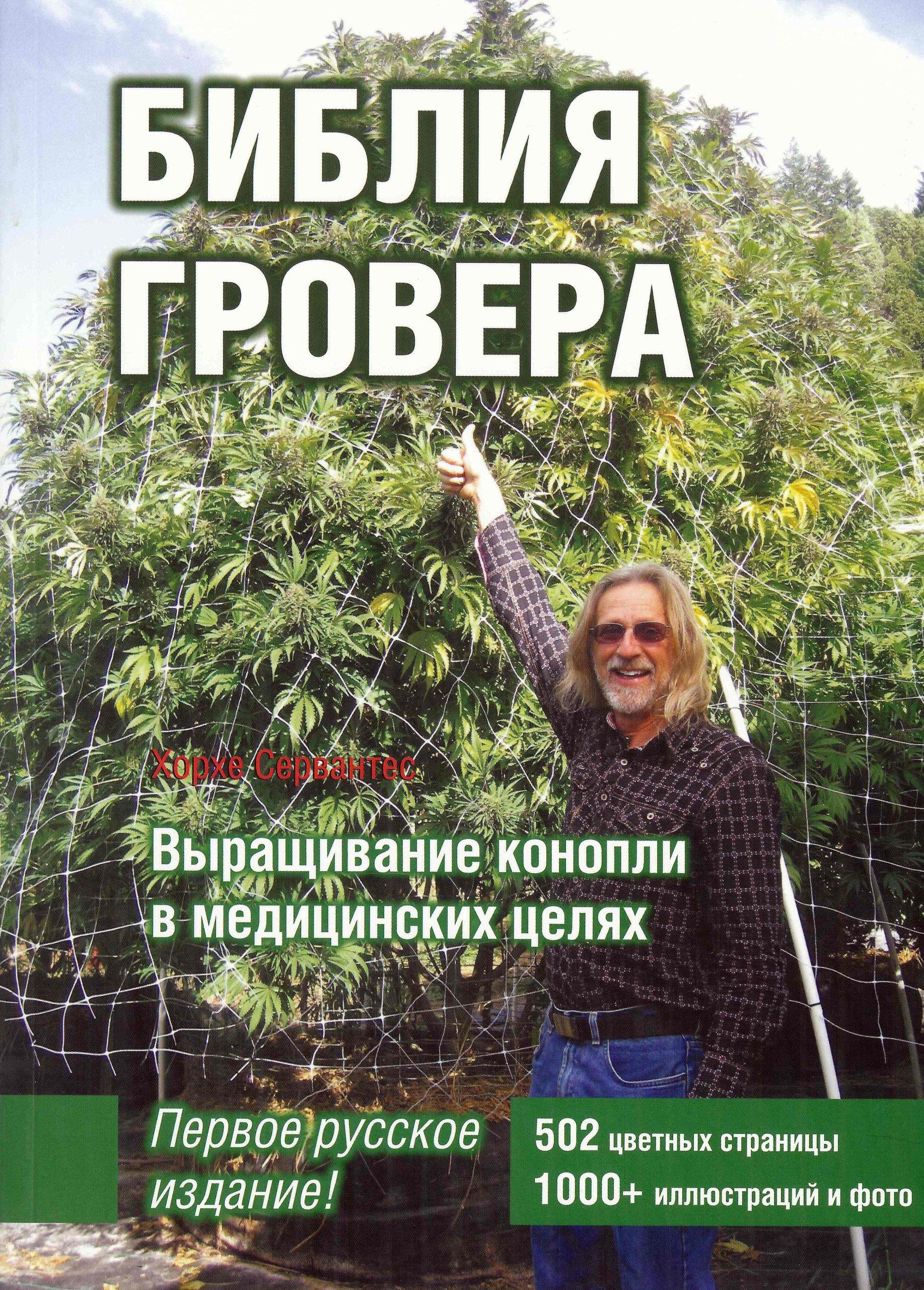 Книга выращивание марихуаны чем опрыскивают марихуану