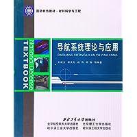 国防特色教材·材料科学与工程:导航系统理论与应用