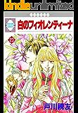 白のフィオレンティーナ(23)<完結> (冬水社・いち*ラキコミックス)
