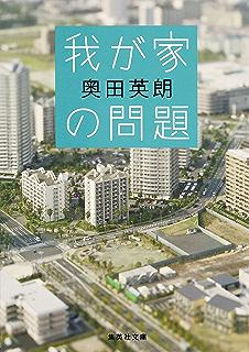 Amazon.co.jp: 家日和 (集英社...