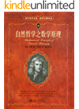 自然哲学之数学原理 (科学素养文库)