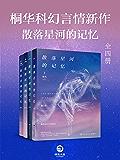 桐华科幻言情新作·散落星河的记忆(全四册)(华语科幻原创作品评选NO.1!如果他愿做她一人的傻子,她就做他一生的怪物。)