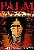 パーム (31) 蜘蛛の紋様 III (ウィングス・コミックス)