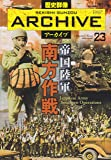 歴史群像アーカイブ volume 23―FILING BOOK 帝国陸軍南方作戦 (歴史群像シリーズ 歴史群像アーカイブ VOL. 23)