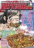 週刊漫画TIMES 2019年4/12号 [雑誌] (週刊漫画TIMES)