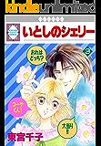 いとしのシェリー(3) (冬水社・いち*ラキコミックス)