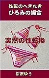 突然の性転換: 性転のへきれき・ひろみの場合 (性転のへきれきTS文庫)