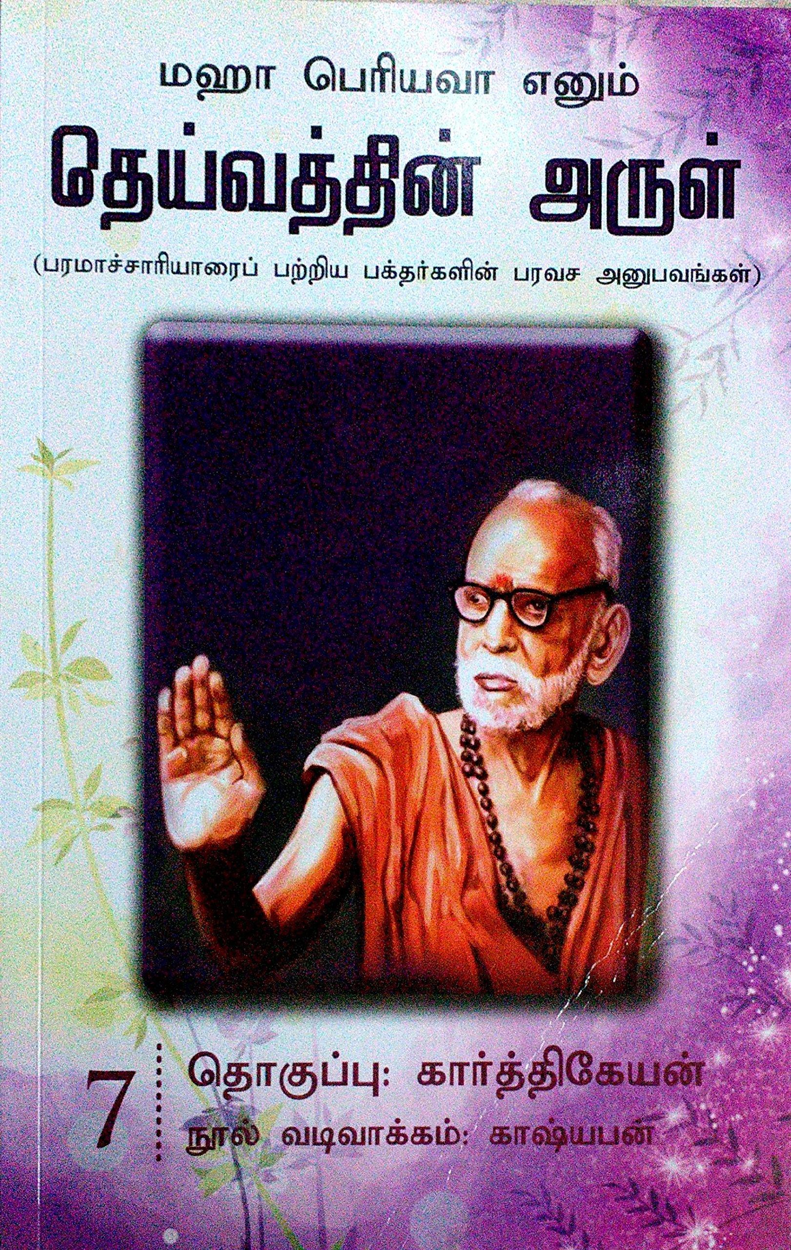 Deivathin Kural Tamil Ebook