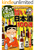 酒のほそ道 宗達に飲ませたい旨い日本酒100選