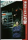 冲方丁のこち留 こちら渋谷警察署留置場(集英社インターナショナル)