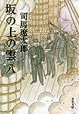 坂の上の雲(八) (文春文庫)