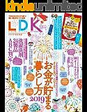 LDK (エル・ディー・ケー) 2019年9月号 [雑誌]