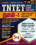 TNTET Paper I (Child Development and Pedagogy) in TAMIL/5 subjects in 1 book Special Guide for teachers of classes of I to V