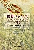 修養する生活 スピリチュアル・ディレクション/霊的同伴への招き (いのちのことば社)