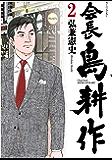 会長 島耕作(2) (モーニングコミックス)