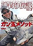 磯釣り伝説Vol.2―巨大グレ・大チヌを手中に収めるためのガン玉メソッド (主婦の友ヒットシリーズ)