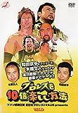 全日本プロレス プロレスを10倍楽しむ方法 [DVD]