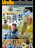 ルアーマガジン 2017年 03月号 [雑誌]