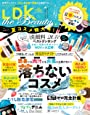 LDK the Beauty mini [雑誌]: LDK the Beauty 2018年 08 月号 増刊