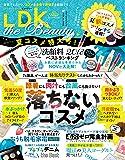 LDK the Beauty mini [雑誌]: LDK the Beauty 2018年 08 月号 増刊