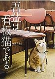 吾輩は看板猫である (文春e-book)