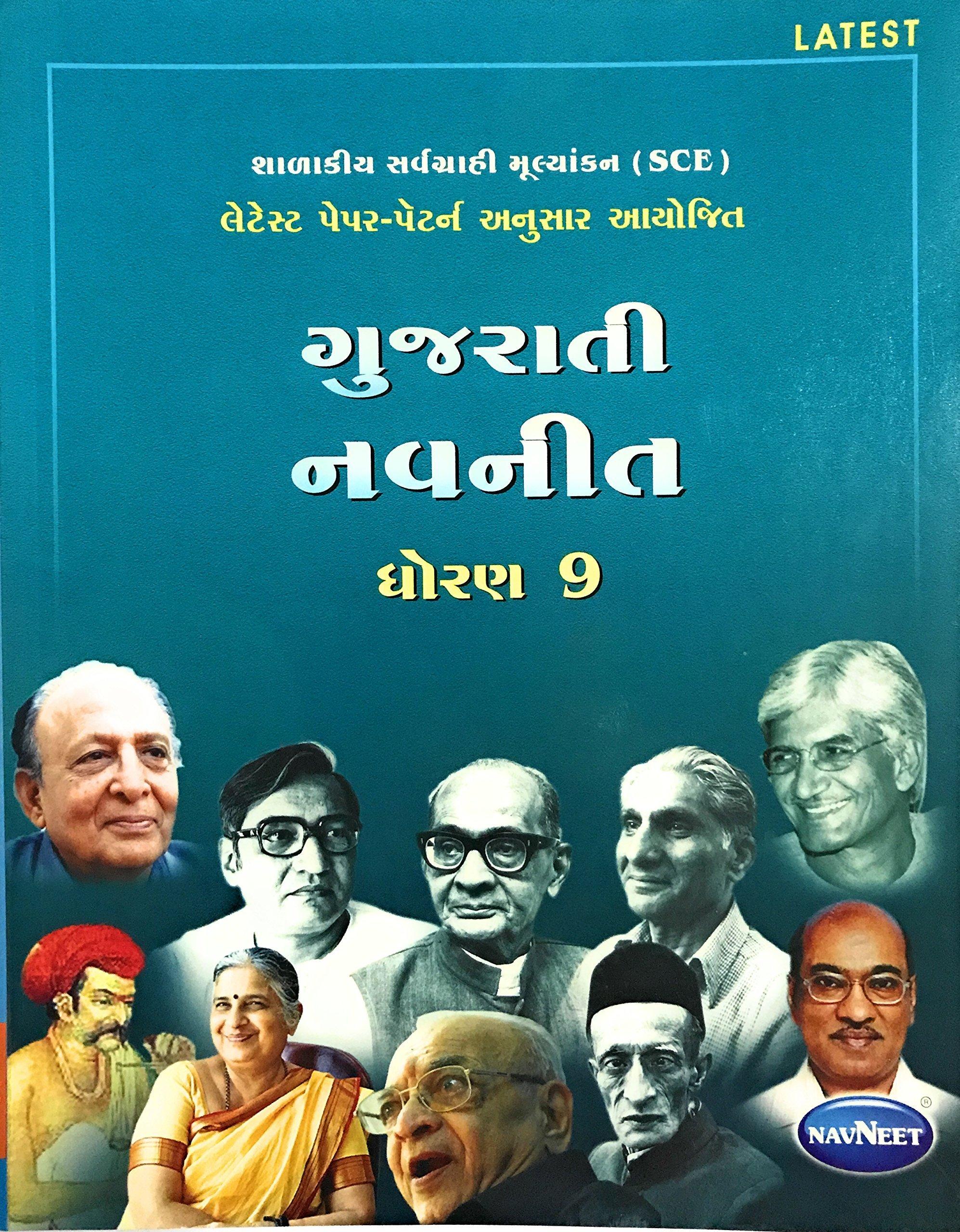 NAVNEET DH 9 gujarati , english , hindi , sanskrit in gujarati