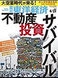 週刊東洋経済 2018年4/21号 [雑誌]