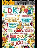 LDK (エル・ディー・ケー) 2016年9月号 [雑誌]