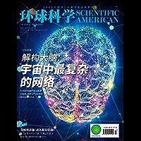 《环球科学》2019年09月号