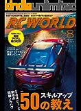 RC WORLD(ラジコンワールド) 2017年8月号 No.260[雑誌]