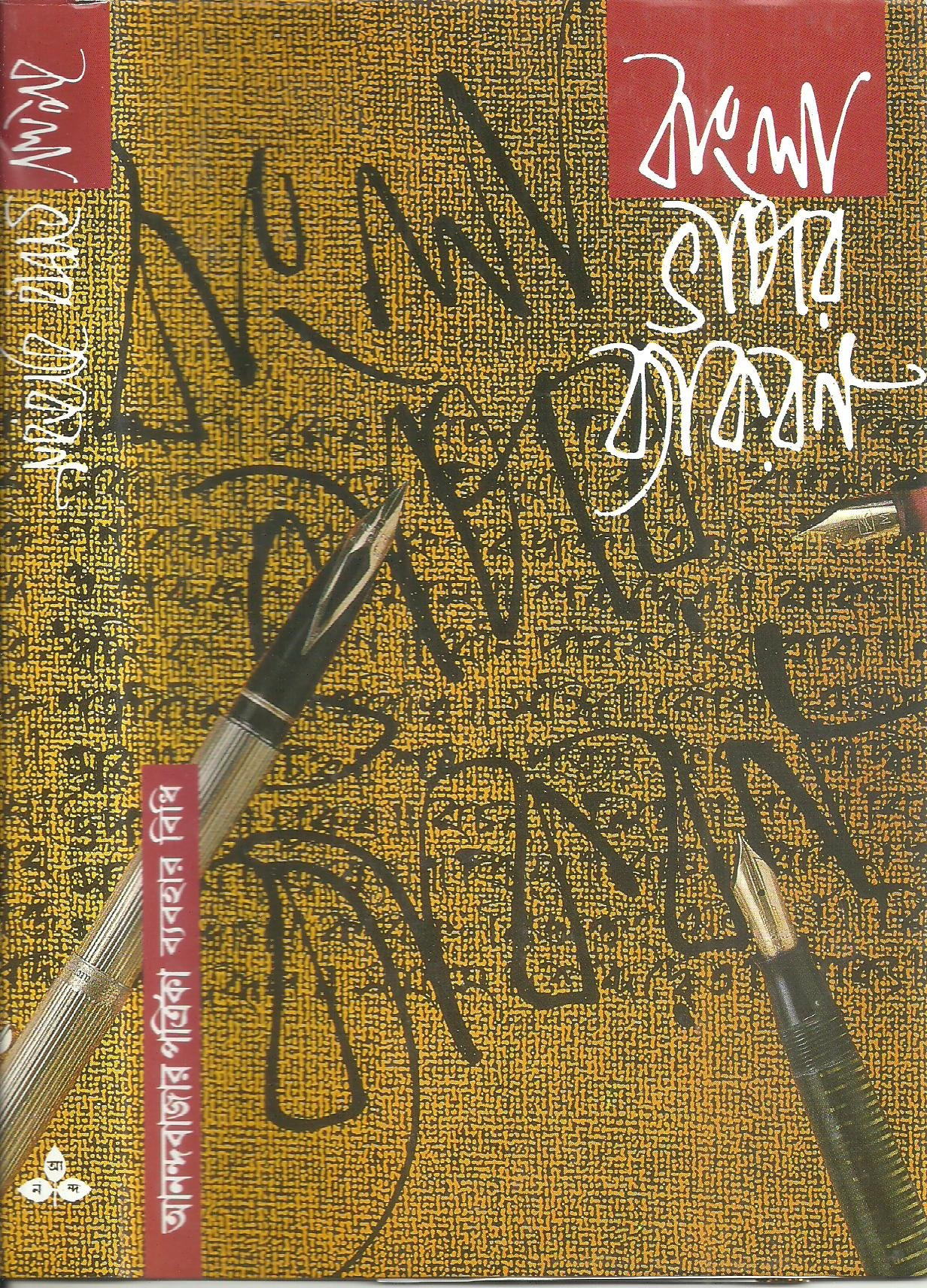 Bangla Byakaran Book Epub