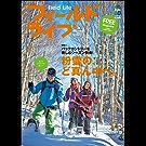 フィールドライフ No.42 冬号[雑誌]