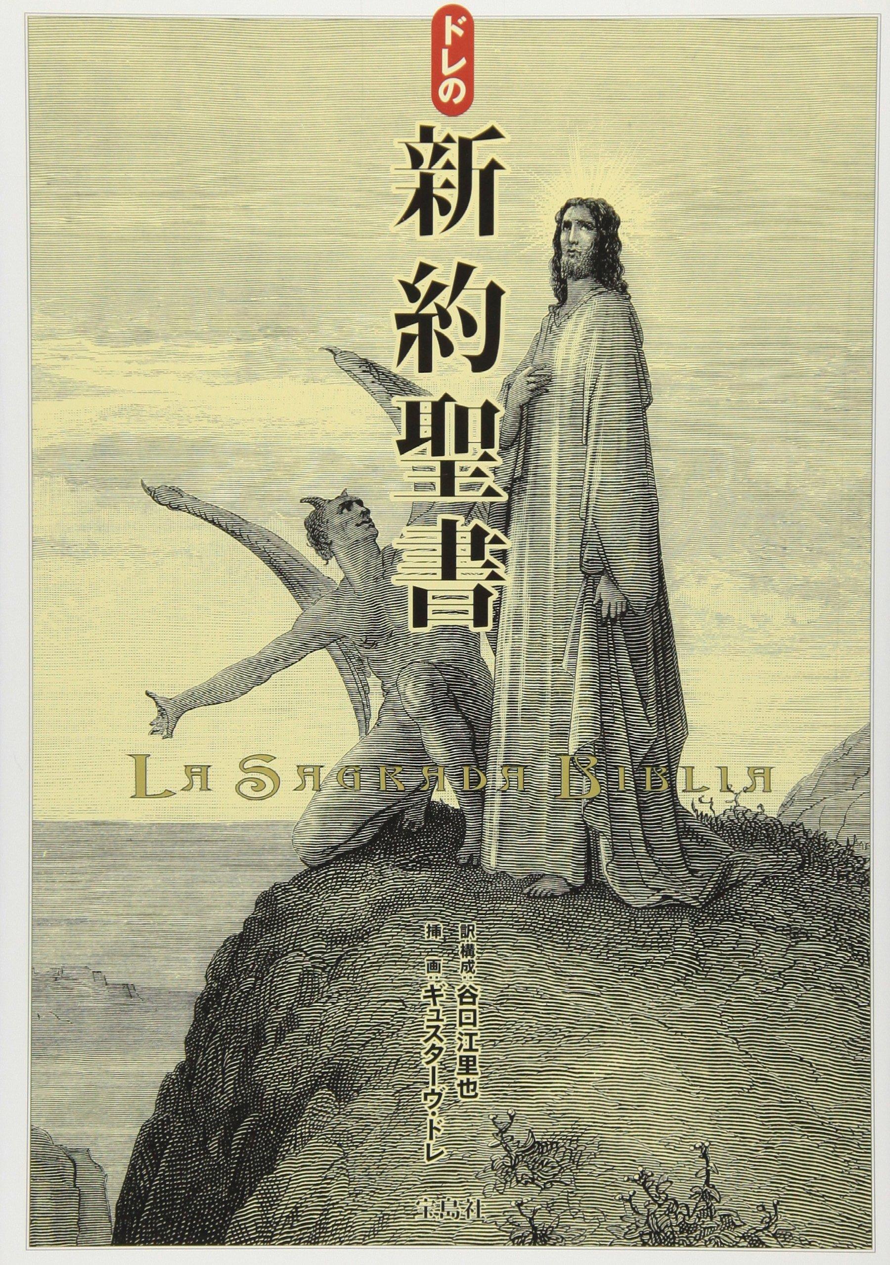Download Dore no shin'yaku seisho pdf