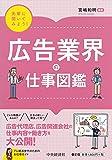広告業界の仕事図鑑 (先輩に聞いてみよう!仕事図鑑シリーズ)