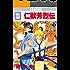 仁獣芳烈伝(1) (冬水社・いち*ラキコミックス)