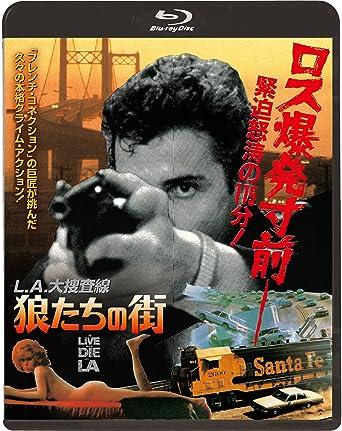 Amazon   L.A.大捜査線/狼たちの...