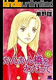 かんかん橋をわたって (6) (ぶんか社コミックス)