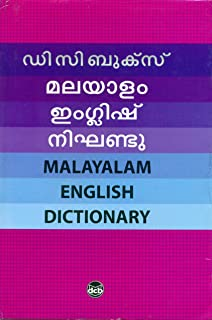 Buy Hindi Malayalam English Dictionary Book Online At Low Prices In
