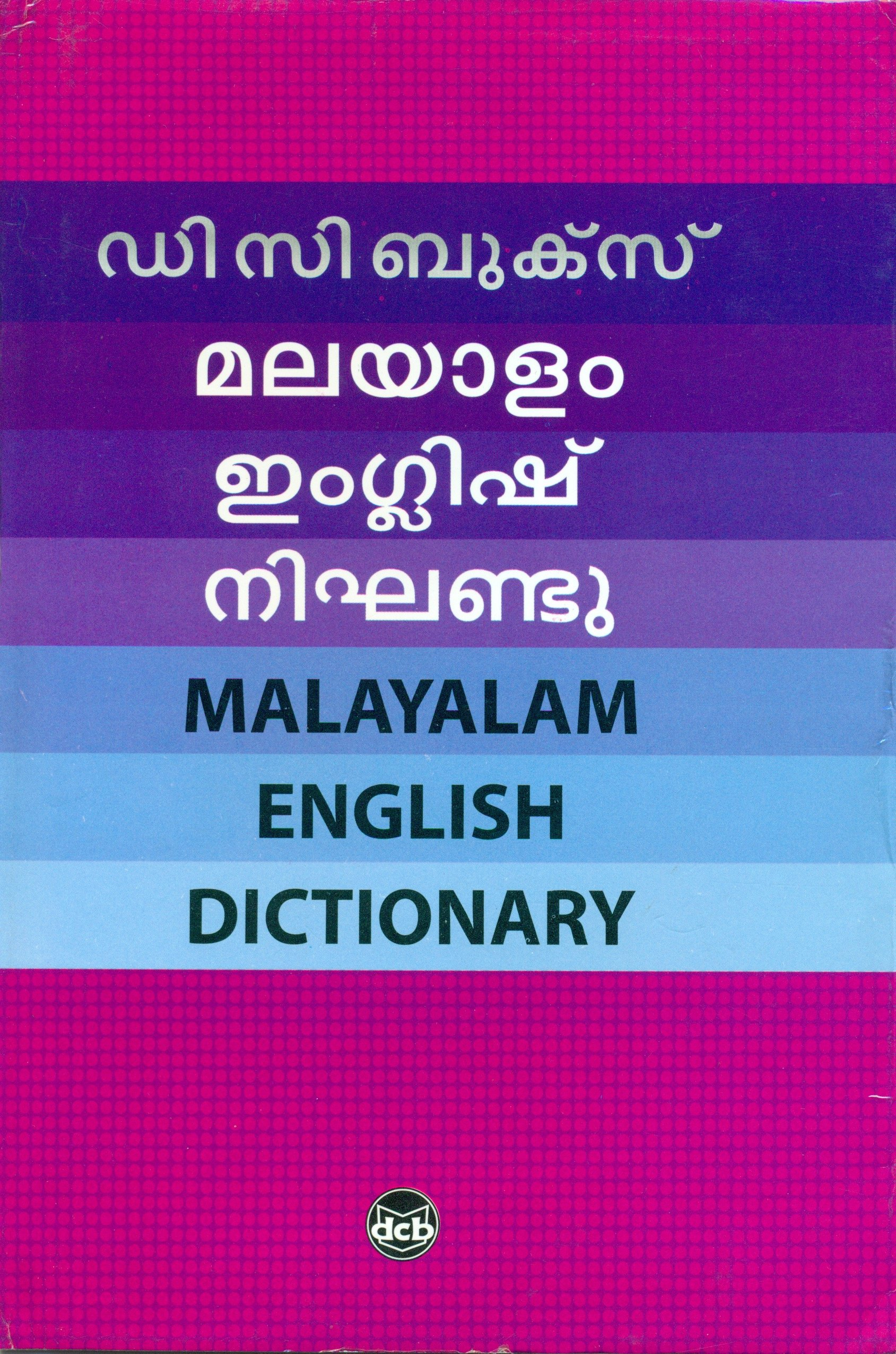 Wiring Meaning In Malayalam Free Wiring Diagram For You