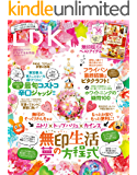 LDK (エル・ディー・ケー) 2018年4月号 [雑誌]