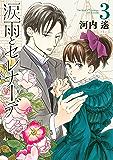 涙雨とセレナーデ(3) (Kissコミックス)