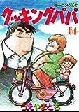 クッキングパパ(64) (モーニングコミックス)