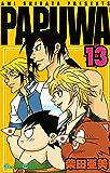 PAPUWA 13巻 (デジタル版ガンガンコミックス)