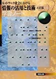 ネットワーク社会における情報の活用と技術学習ノート